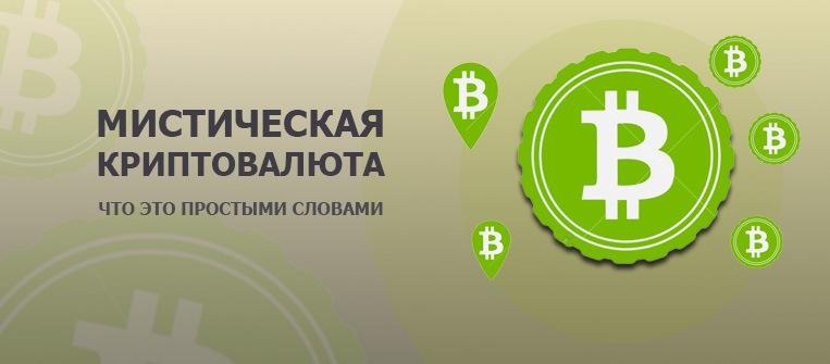 Криптовалюта что это простыми словами