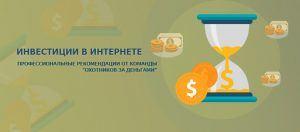 Инвестиции в интернете от 100 рублей
