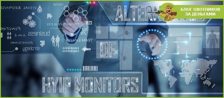заработок с помощью хайп мониторингов