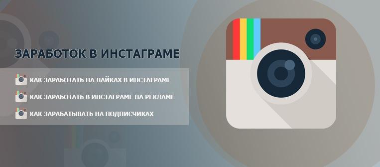Заработок в инстаграме на фотографиях