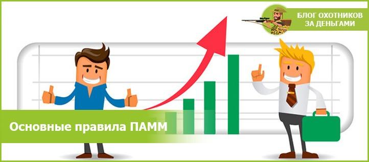 Основные правила ПАММ счетов
