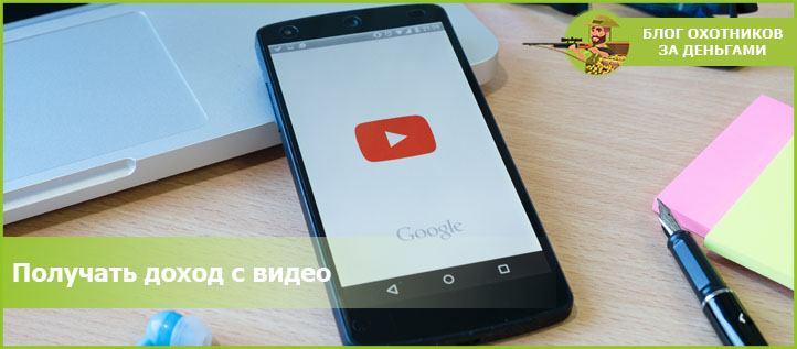 Получить доход с видео
