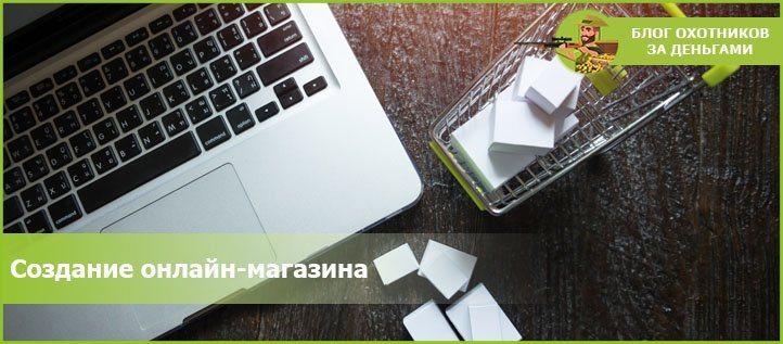 Создание онлайн-магазина