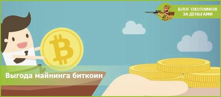 Выгодно ли зарабатывать криптовалюту в 2017 году