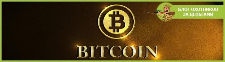 вложение в биткоин