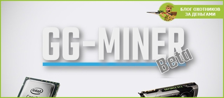 ggminer