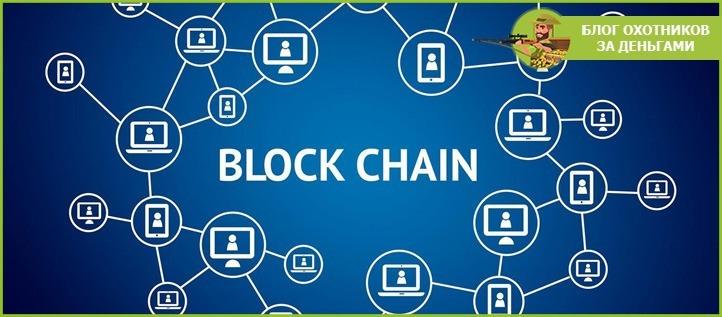 принципы работы блокчейн