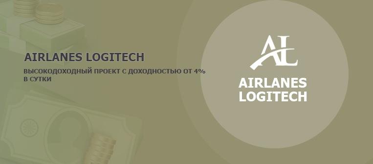 Airlanes Logitech