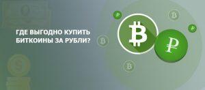 Где купить биткоины за рубли