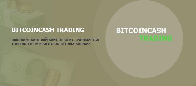 bitcoincash trading