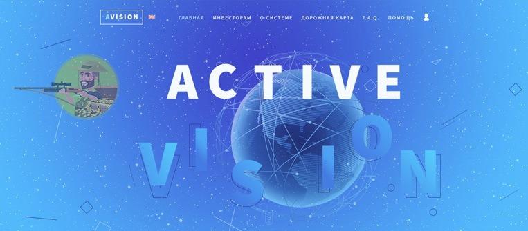 Active Vision logo