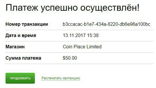 CoinPlace наш вклад