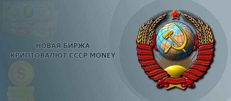 СССР Money