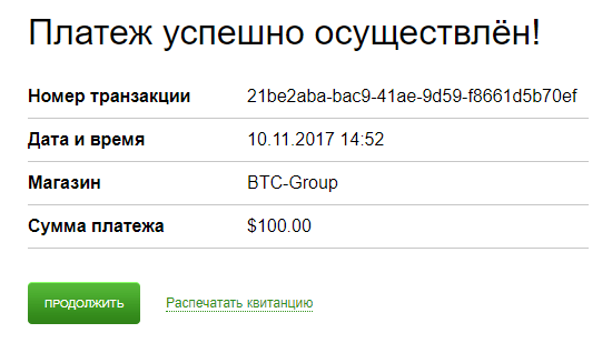 депозит в Btc Group