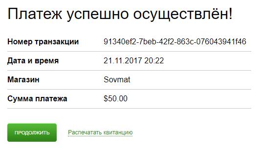 депозит в проекте sovmat