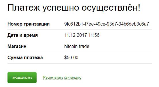 hitcoin dep