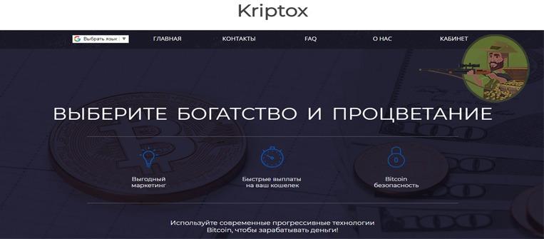Kriptox