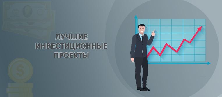Лучшие инвестиционные проекты в интернете