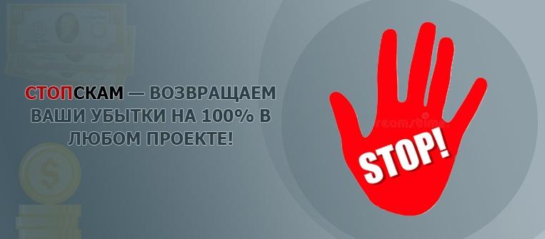 СтопСкам