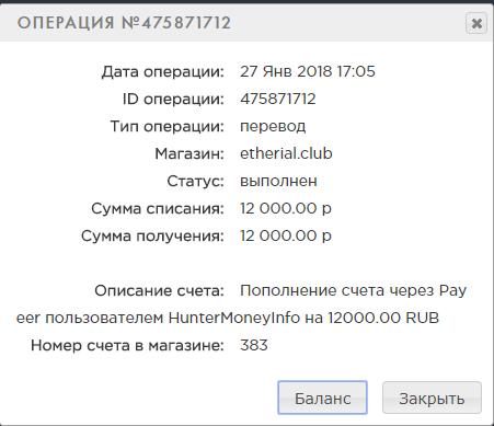 dep_etherial