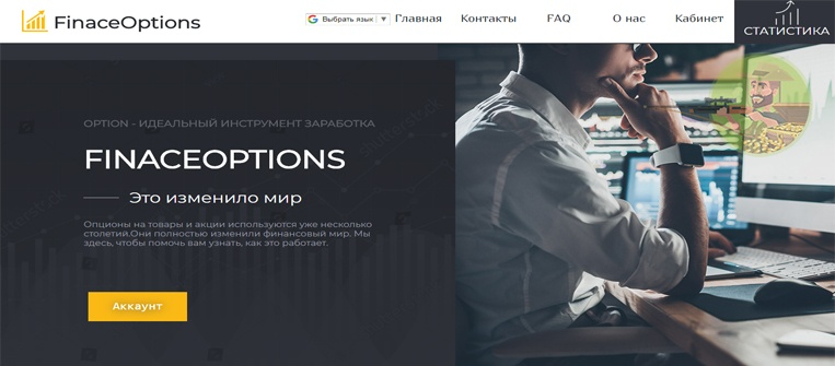 FinaceOptions