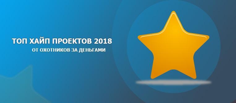 ТОП хайп проектов 2018