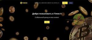 Times-X