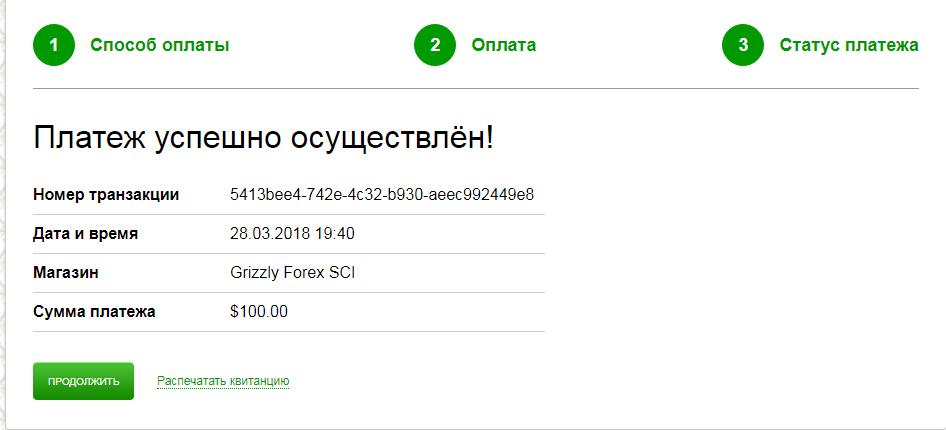 Хайп forex fond отзывы forex lionstone бонус 100