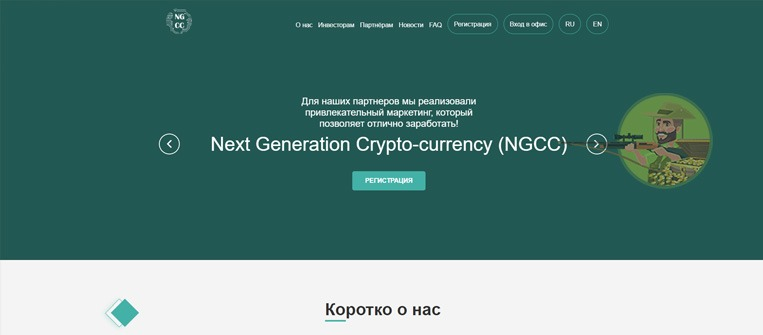 NGCC logo