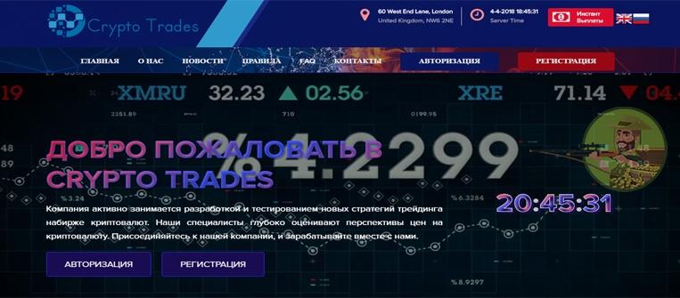 Crypto-Trades