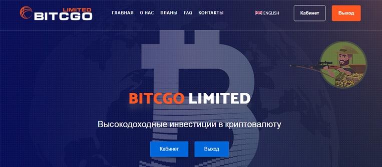 Bitcgo