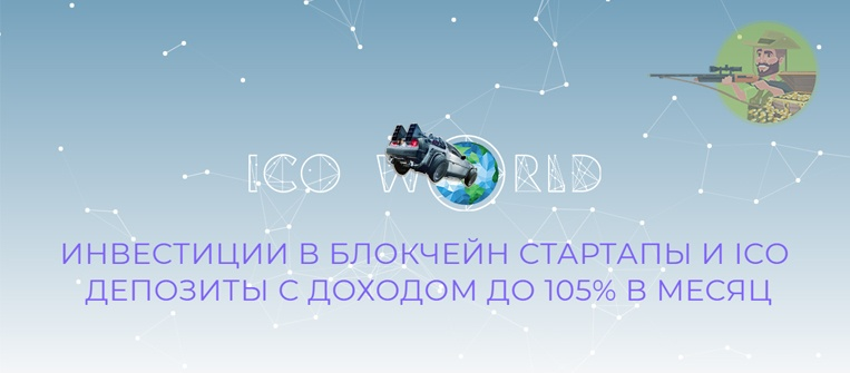 Ico-World