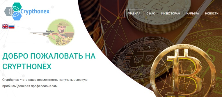 Crypthonex