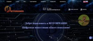 Bitforwards