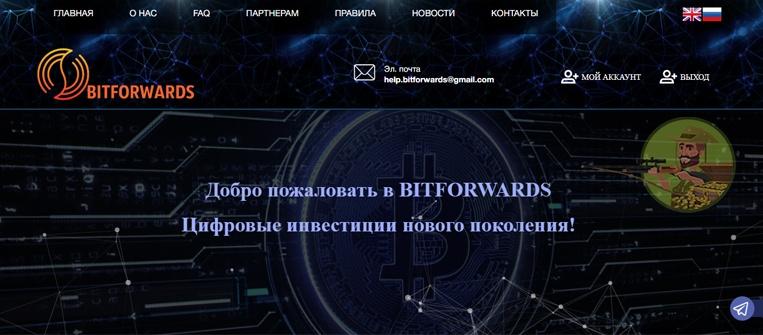 Bitforwards