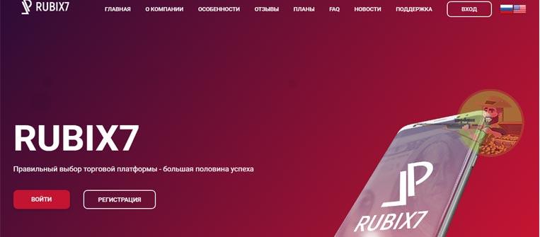 RUBIX7