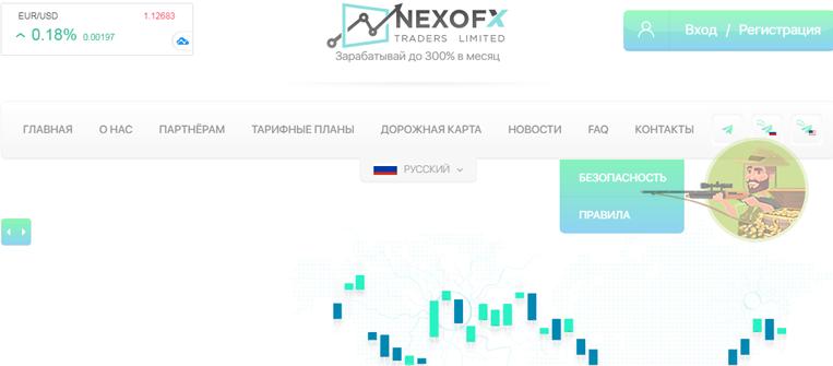 Nexofx