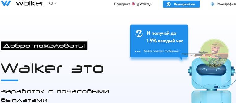 Walker Bot