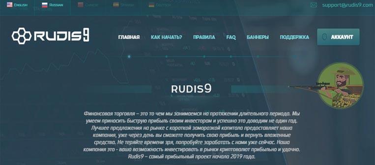 Rudis9