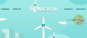 Windgain