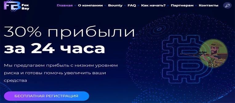 Foxbay