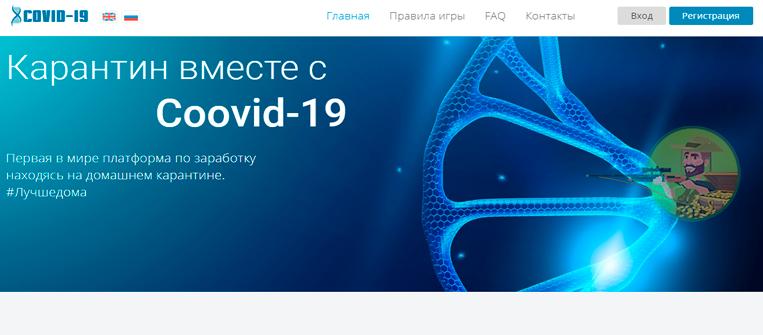 Coovid-19