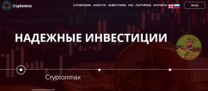 Cryptonmax
