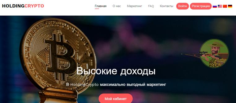 Holdingcrypto