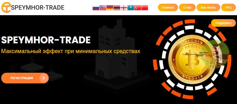Speymhor-trade