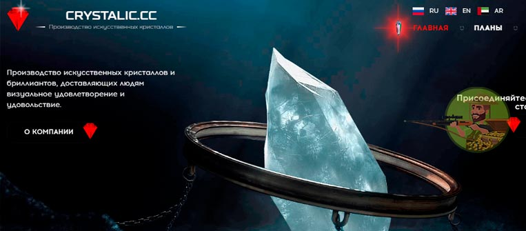 Crystalic