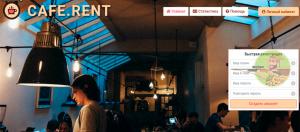 Cafe rent