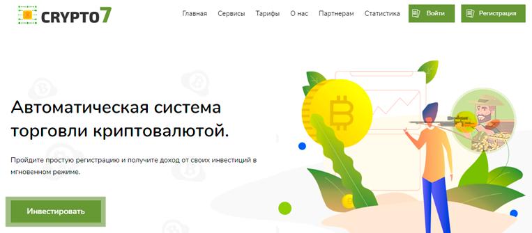 Crypto7