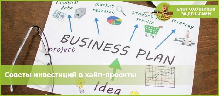 Инвестиции в хайп проекты цены