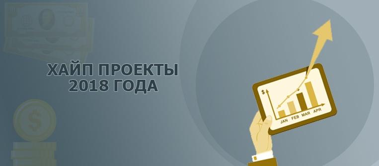 Топ хайп проектов 2018 английский